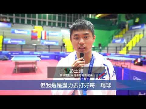 桌球男團銀牌平隊史最佳 跆拳道品勢蘇佳恩奪銀