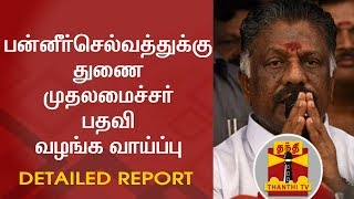 DETAILED REPORT | O. Panneerselvam likely to become Deputy CM of Tamil Nadu | Thanthi Tv