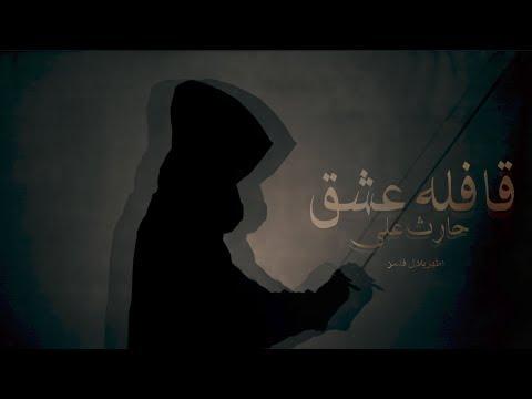 download lagu Kafla-e-ishq  Haris Ali     Rock gratis
