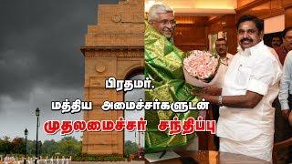 பிரதமர், மத்திய அமைச்சர்களுடன்.. முதலமைச்சர் சந்திப்பு