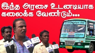 Tamilnadu Bus Fare Hike Public Reaction | TN Government Increases Bus Fare | TN bus fare