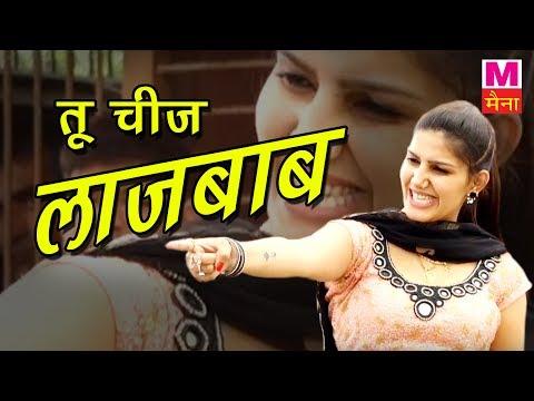 Tu Cheej Lajwaab   तू चीज लाजबाब   Pardeep Boora & Sapna Chaudhary    Haryanvi Video Song thumbnail