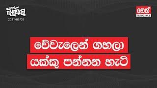 Neth Fm Balumgala    2021-03-05