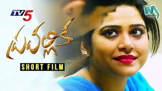 Special Report On Pravallika Short Film | Web Show