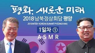 Download Lagu [해설없는 ASMR 영상] 평양 남북정상회담 ① 2018/9/18 Gratis STAFABAND