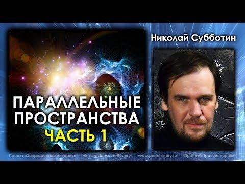 Николай Субботин. Параллельные пространства. Часть 1