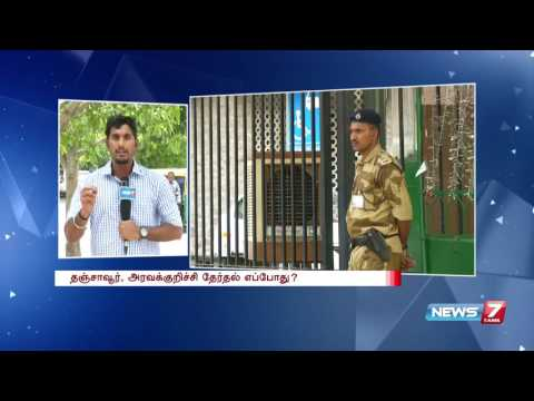Rajesh Lakhoni hold talk with election commission over Thanjavur, Aravakurichi polls | News7 Tamil