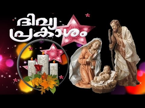 Divyaprakasham Malayalam Christian Carol Songs   Divyaprakasham Christian Devotional Christmas Songs video