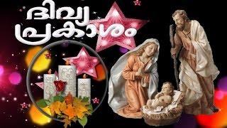 DIVYAPRAKASHAM MALAYALAM CHRISTIAN CAROL SONGS / DIVYAPRAKASHAM CHRISTIAN DEVOTIONAL CHRISTMAS SONGS