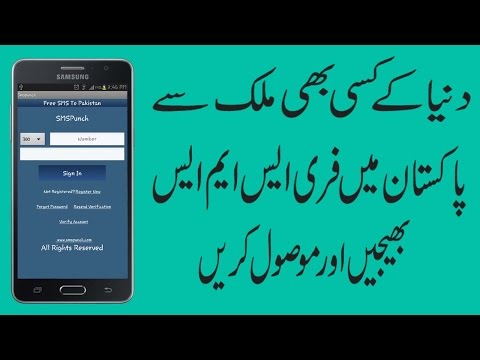 How To Send Free SMS To All Networks In Pakistan 2017 Urdu/Hindi