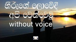 Hiruge Lowedi karaoke (without  voice) හිරුගේ ලොවේදී