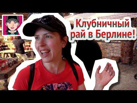 """Клубничный рай в Берлине! 😊 /  Канал """"Русская Европейка"""""""