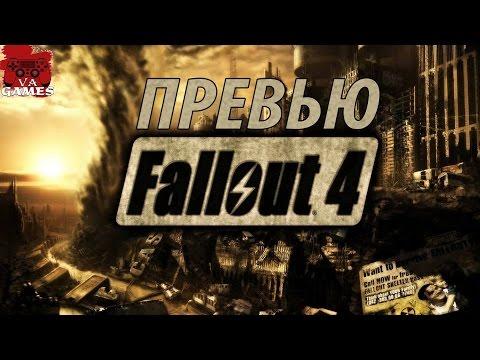 Fallout 4 - чего ждать от самой ожидаемой игры осени?