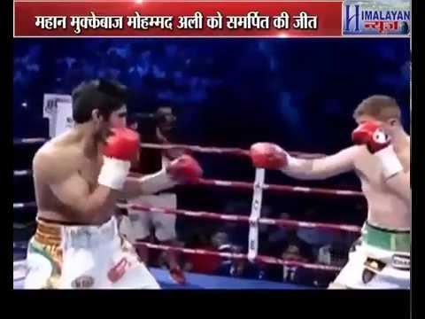 बॉक्सर विजेंद्र सिंह की शानदार जीत Vijender Won WBO Asia Pacific Super Middleweight Title