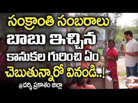 Darsi Public Talk On AP Govt Sankranthi Gifts | Chandra Kanukalu 2019 | Ap Politics Latest News