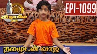 Usitasana - Vidiyale Vaa   Epi 1099   Nalamudan vaazha   17/08/2017   Kalaignar TV