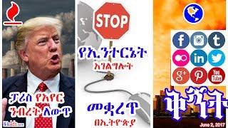 የኢንተርኔት አገልግሎት መቋረጥ & ፓሪስ የአየር ንብረት Internet in Ethiopia and Trump & Paris climate change - DW