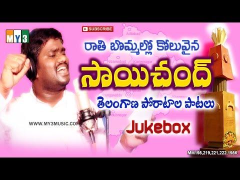 Singer Saichand Telangana Hit Songs   Saichand Song Rathi bommallo koluvaina   Jukebox