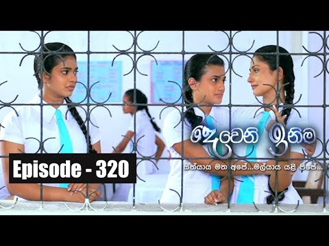 Deweni Inima | Episode 320 27th April  2018