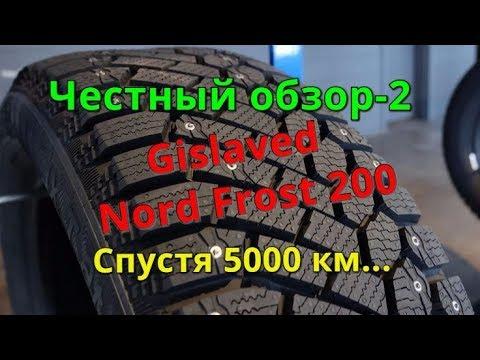 ТЕСТ-ДРАЙВ РЕЗИНЫ Gislaved Nord Frost 200, СПУСТЯ 5000 КМ