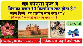 Interesting Gk quiz series - 105 , मजेदार सवाल हिंदी में , iq question , iq सवाल by jobs point