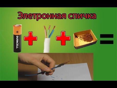 Электро спичка как сделать