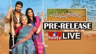Naga Shaurya's Ammammagari Illu Pre-Release Event LIVE | Baby Shamili | hmtv