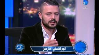 مصر فى يوم  عمار حسن أوبريت الضمير العربى محطة لا تنسى فى حياتى