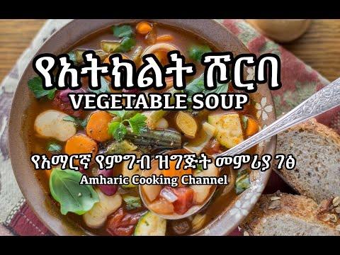 Vegie Soup- Amharic Recipes