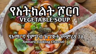 Amharic Recipes - Vegetable soup In Amharic