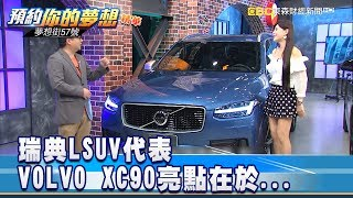 瑞典LSUV代表 VOLVO XC90亮點在於....《夢想街57號 預約你的夢想 精華篇》20190620 李冠儀 謝騰輝 程志熙 鄭捷 葉毓中