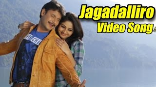 Bulbul - Jagadaliro Full Video Song In HD | Bul Bul Movie |  Darshan, Ambarish, Rachita Ram