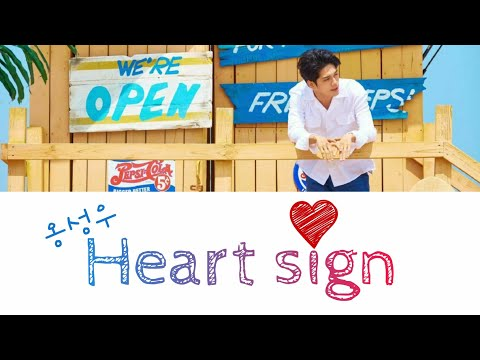 [옹성우]ONG SEONGWU 'HEART SIGN' Lyrics