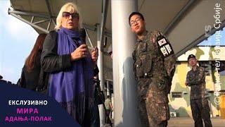 Mira Adanja-Polak: Ekskluzivno: Na granici Severne i Južne Koreje