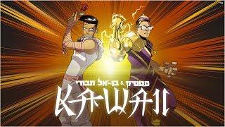 Static and Ben El - Kawaii (Produced by Jordi)   ????? ??? ?? ????? - ????? (Prod. by Jordi)