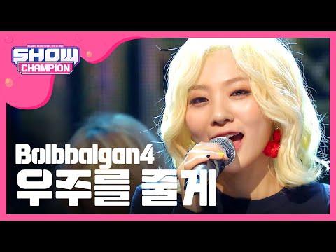 (Showchampion EP.202) Bolbbalgan4 - Galaxy