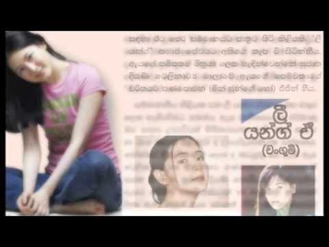 sujatha diyani changumi with sinhala theme song sujatha diyani sinhala