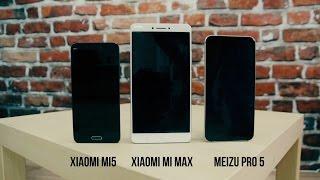 Все косяки Xiaomi Mi Max после 3 дней использования. Впечатления, сравнение с Mi 5 и Pro 5.