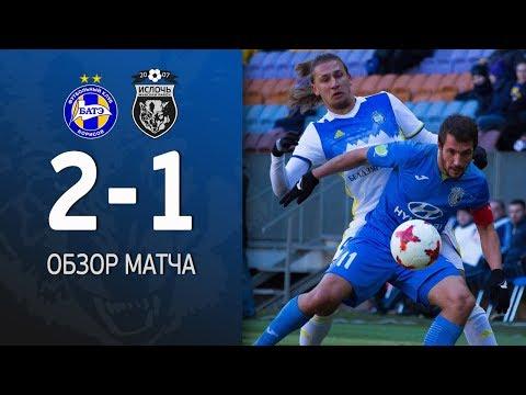 БАТЭ - Ислочь 2-1 | 1/4 финала кубка