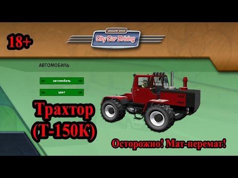 3D инструктор (City Car Driving) Трахтор (Т-150К) 18+ мат-перемат!