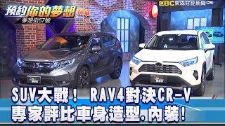 SUV大戰! RAV4對決CR V 專家評比車身造型 內裝《夢想街57號 預約你的夢想 精華篇》20190501 李冠儀 羅焜平 Rick 葉毓中 葉明德