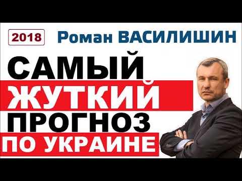 САМЫЙ УЖАСНЫЙ ПРОГНОЗ ПО УКРАИНЕ - Роман Василишин