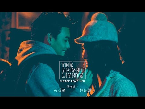 The Bright Lights 【 PLEASE LOVE HER 】Official Music Video %e4%b8%ad%e5%9c%8b%e9%9f%b3%e6%a8%82%e8%a6%96%e9%a0%bb