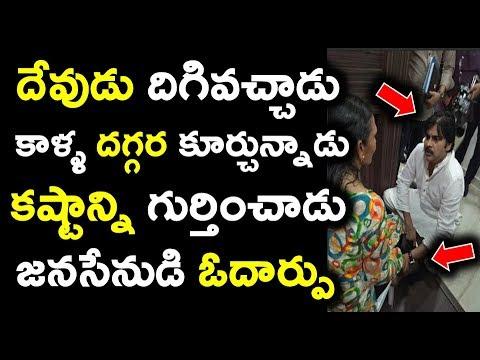 గాయపడిన మహిళను ఓదారుస్తున్న పవన్ కళ్యాణ్ | Janasena News Today | Jana Sena Party Latest Updates