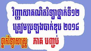 Khmer math exam grade 12 |Bacc II 2018 | Part 7 End |science