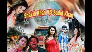 Sakib Khan V/S Sadat Khan/ Bangla Shot films //Sakib khan New Bangla Move2017/Sakib khan dialogues