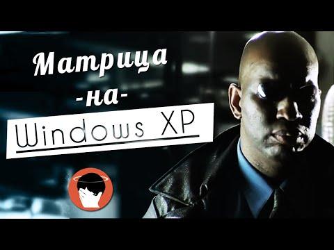Матрица на Windows XP