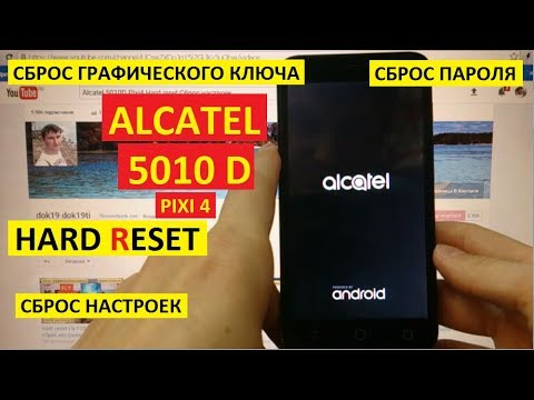 Инструкция смартфона Alcatel One Touch PIXI 3 (4) 4013D (X)