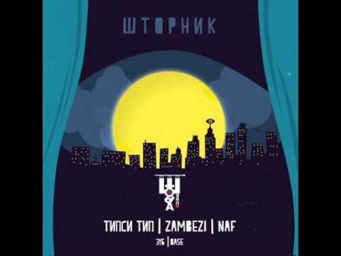 Типси Тип - Дальтоник (ft. Zambezi, Base)