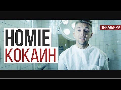 HOMIE Кокаин retronew